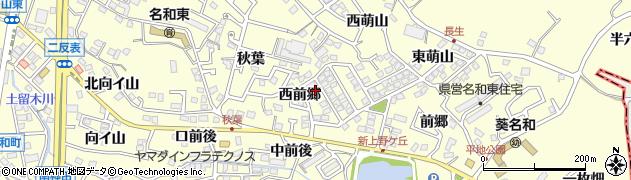 愛知県東海市名和町(西前郷)周辺の地図