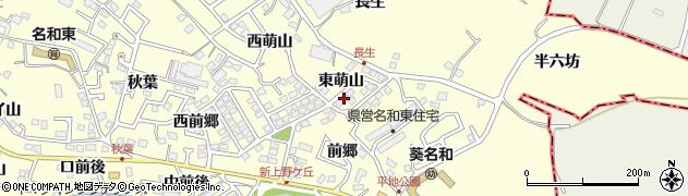 愛知県東海市名和町(東萌山)周辺の地図