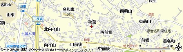 愛知県東海市名和町(秋葉)周辺の地図