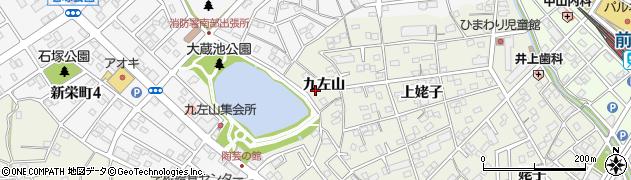 愛知県豊明市栄町(九左山)周辺の地図