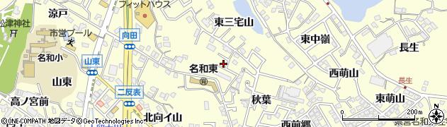 愛知県東海市名和町(南三宅山)周辺の地図