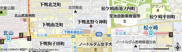 京都府京都市左京区下鴨北野々神町周辺の地図