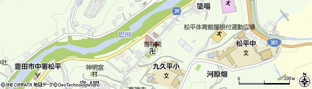 愛知県豊田市九久平町(寺前)周辺の地図