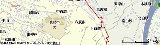 愛知県東海市名和町(六反歩)周辺の地図