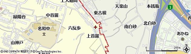 愛知県東海市名和町(上首羅)周辺の地図