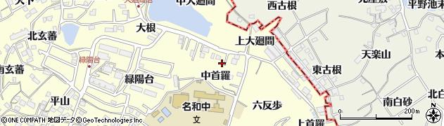 愛知県東海市名和町(中首羅)周辺の地図