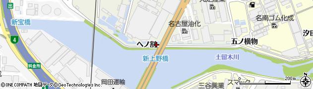 愛知県東海市南柴田町(ヘノ割)周辺の地図