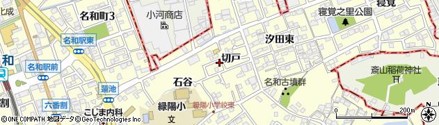 愛知県東海市名和町(切戸)周辺の地図