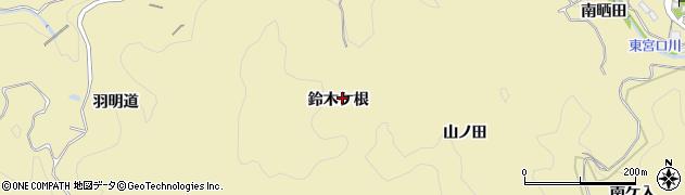 愛知県豊田市坂上町(鈴木ケ根)周辺の地図