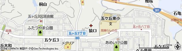 愛知県豊田市五ケ丘(猿口)周辺の地図