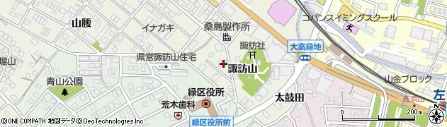 愛知県名古屋市緑区鳴海町(諏訪山)周辺の地図