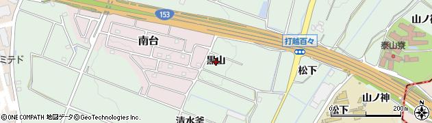 愛知県みよし市打越町(黒山)周辺の地図