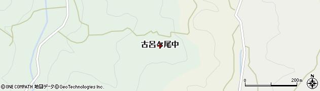 岡山県真庭市古呂々尾中周辺の地図