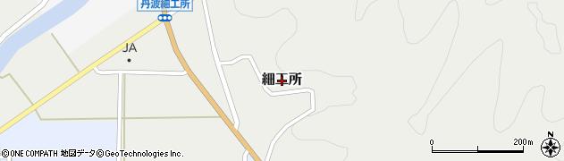 兵庫県丹波篠山市細工所周辺の地図