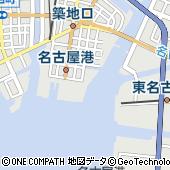 愛知県名古屋市港区港町1-15