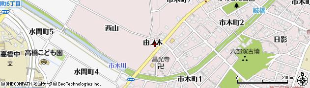 愛知県豊田市市木町(由ノ木)周辺の地図