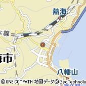 静岡県熱海市中央町2-6