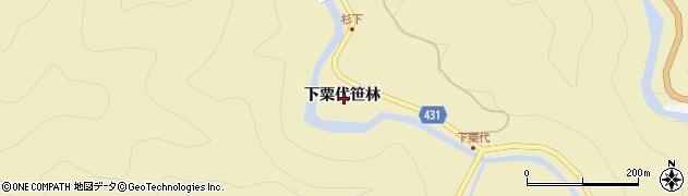 愛知県北設楽郡東栄町振草下粟代笹林周辺の地図
