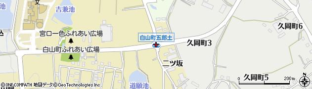 白山町五郎土周辺の地図