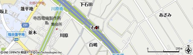 愛知県みよし市莇生町(石田)周辺の地図