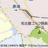 愛知県日進市赤池町