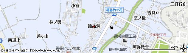 愛知県みよし市福谷町(鑰之洞)周辺の地図