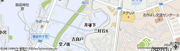 愛知県みよし市福谷町(井守下)周辺の地図