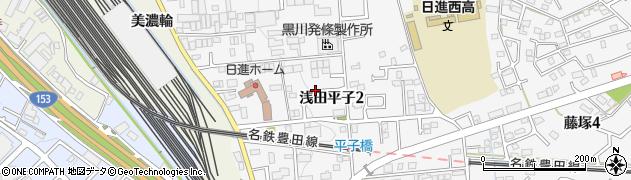 愛知県日進市浅田平子周辺の地図