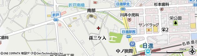 愛知県日進市折戸町(孫三ケ入)周辺の地図
