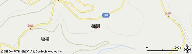 愛知県北設楽郡東栄町御園周辺の地図