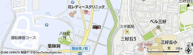 愛知県みよし市福谷町(細田)周辺の地図
