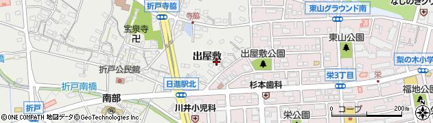 愛知県日進市折戸町(出屋敷)周辺の地図