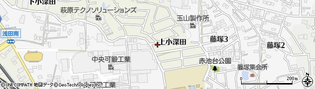 愛知県日進市浅田町(上小深田)周辺の地図