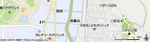 愛知県みよし市福谷町(南井山)周辺の地図