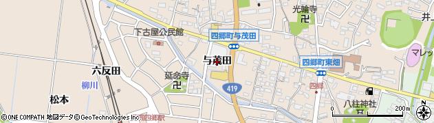 愛知県豊田市四郷町(与茂田)周辺の地図