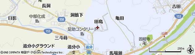 愛知県豊田市近岡町(田島)周辺の地図