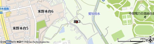 愛知県日進市米野木町(細口)周辺の地図