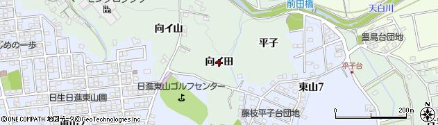 愛知県日進市藤枝町(向イ田)周辺の地図