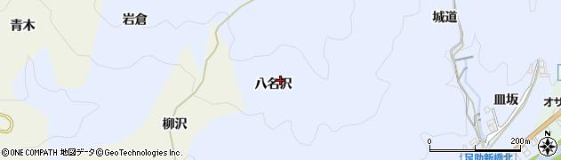 愛知県豊田市近岡町(八名沢)周辺の地図