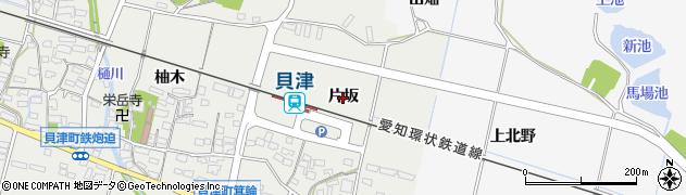 愛知県豊田市貝津町(片坂)周辺の地図