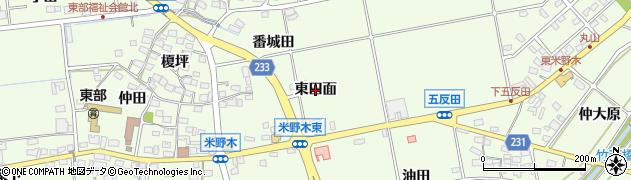 愛知県日進市米野木町(東田面)周辺の地図