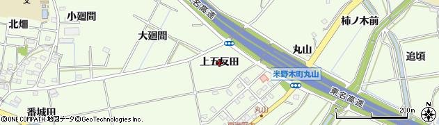 愛知県日進市米野木町(上五反田)周辺の地図