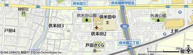 愛知県名古屋市中川区供米田周辺の地図