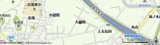 愛知県日進市米野木町(大廻間)周辺の地図