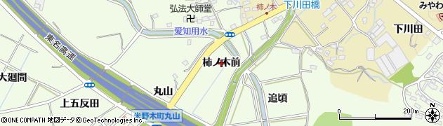 愛知県日進市米野木町(柿ノ木前)周辺の地図