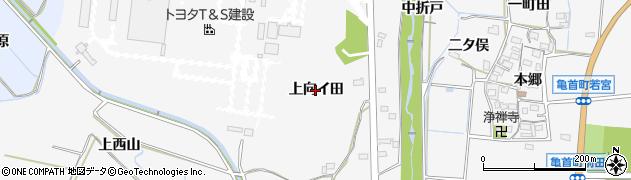 愛知県豊田市亀首町(上向イ田)周辺の地図