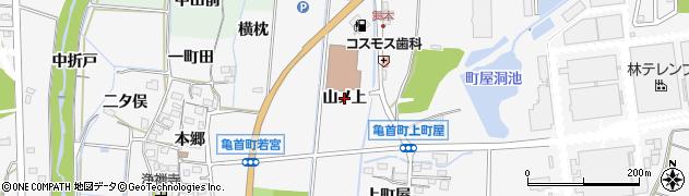 愛知県豊田市亀首町(山ノ上)周辺の地図