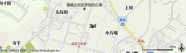 愛知県日進市藤島町(芝干)周辺の地図