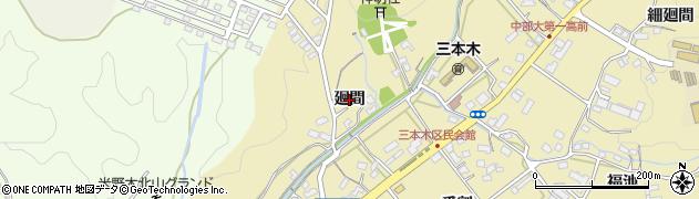 愛知県日進市三本木町(廻間)周辺の地図