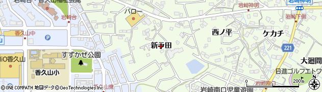 愛知県日進市岩崎町(新ラ田)周辺の地図